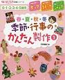 季節・行事のかんたん製作 ほいスタ書籍シリーズ (1)