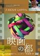 映画の都 山形国際ドキュメンタリー映画祭'89