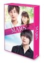 MARS(マース)~ただ、君を愛してる~(豪華版)
