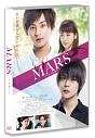 MARS(マース)~ただ、君を愛してる~(通常版)