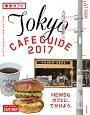 東京カフェ 2017