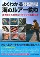 よくわかる海のルアー釣り 必ず知っておきたいタックルと釣り方