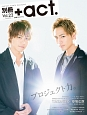別冊+act. CULTURE SEARCH MAGAZINE(22)