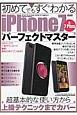 初めてでもすぐわかるiPhone7&7Plusパーフェクトマスター 初めてiPhoneを手にする人にも安心!