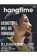 hangtime 日本のバスケットボールを追いかける新雑誌(1)