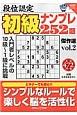 段位認定 初級ナンプレ252題 傑作選 白夜書房パズルシリーズ (2)