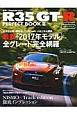 日産R35GT-R PERFECT BOOK (3)