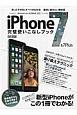 iPhone7&7Plus完璧使いこなしブック 買ったその日にすべてがわかる!