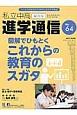 私立中高進学通信<関西版> 子どもの明日を考える教育と学校の情報誌(64)