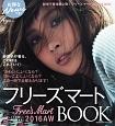 フリーズマート 2016AW BOOK 紗栄子が着る、秋はこれでいく!