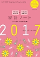 いちばんかんたん+いちばんお値うち 家計ノート 2017