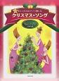 おしゃれなピアノで楽しむ クリスマス・ソング<第5版> 伴奏にもソロにも使える上質なピアノアレンジ 中上級