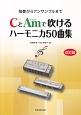 CとAmで吹けるハーモニカ50曲集<改訂版> 独奏からアンサンブルまで