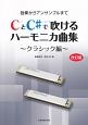 CとC♯で吹けるハーモニカ曲集 クラシック編<改訂版> 独奏からアンサンブルまで