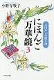 にほんご万華鏡 天国からの贈り物 人生を豊かにする閑字(3)