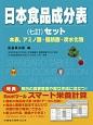 日本食品成分表<七訂> セット本表 アミノ酸・脂肪酸・炭水化物