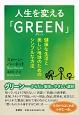 人生を変える「GREEN」 健康な生活と美しい地球のためのシンプルな方法