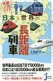 仰天!?乗りたい! 日本と世界の長距離列車