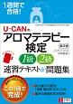 1週間で合格!U-CANのアロマテラピー検定1級・2級 速習テキスト&問題集<第2版>