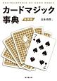 カードマジック事典<新装版>