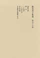 仮名草子集成 (56)