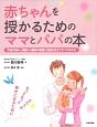 赤ちゃんを授かるためのママとパパの本 不妊の悩み、原因から最新の検査と治療方法まですべて