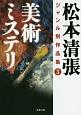 松本清張ジャンル別作品集 美術ミステリ (3)