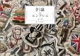 刺繍のエンブレム A to Z