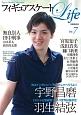 フィギュアスケートLife Figure Skating Magazine(7)