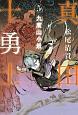 真田十勇士 九度山小景 (5)