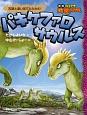 パキケファロサウルス 石頭と速い足でたたかえ!