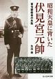 昭和天皇に背いた伏見宮元帥 軍令部総長の失敗