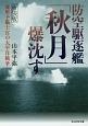 防空駆逐艦「秋月」爆枕す 海軍予備士官の太平洋戦争