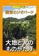関東のジオパーク シリーズ大地の公園