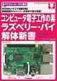 コンピュータ電子工作の素 ラズベリー・パイ解体新書 ボード・コンピュータ・シリーズ 900MHz×4コア知能炸裂!画像認識からハイパー