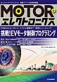 MOTORエレクトロニクス (3)