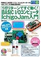 1行リターンですぐ動く!BASIC I/Oコンピュータ IchigoJam入門 子供向け1,500円パソコン! テレビとキーボード