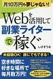 月10万円も夢じゃない! Webを活用して副業ライターで稼ぐ