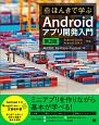 ほんきで学ぶAndroidアプリ開発入門<第2版> Android Studio、Android SDK7対応