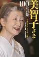美智子さま 100の言葉 日本人をやさしくつつみこむ御心