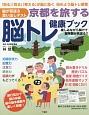 脳が若返る思い出しテスト 京都を旅する 脳トレ健康ブック