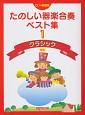 たのしい器楽合奏ベスト集 CD+楽譜集 クラシック<新版> (1)