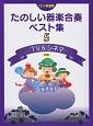 たのしい器楽合奏ベスト集 CD+楽譜集 TV&シネマ<新版> (5)
