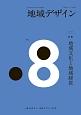 地域デザイン 2016.9 地域デザイン学会誌(8)