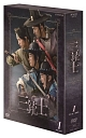 三銃士 DVD-BOX I