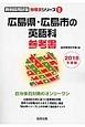 広島県・広島市の英語科 参考書 教員採用試験参考書シリーズ 2018