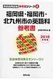 福岡県・福岡市・北九州市の英語科 参考書 教員採用試験参考書シリーズ 2018