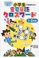 パズルで学ぶ!小学生でおぼえたい 重要単語クロスワード 1・2年生