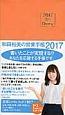W's Diary 和田裕美の営業手帳(オレンジ) 2017