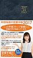 W's Diary 和田裕美の営業手帳(マットネイビー) 2017